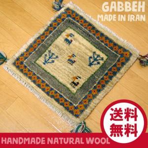 ギャッベ ギャベ ペルシャ絨毯 40ミニサイズ 約39x39cm イラン製 天然ウール 手織り カーペット マット ラグ 座布団 椅子用 ベージュ 【あすつく】 goody-online