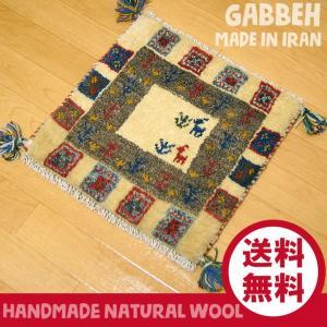 ギャッベ ギャベ ペルシャ絨毯 40ミニサイズ 約38x39cm イラン製 天然ウール 手織り カーペット マット ラグ 座布団 椅子用 ベージュ 【あすつく】 goody-online