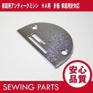 家庭用アンティークミシン HA用 針板 家庭用針対応  パーツ/部品|goody-online