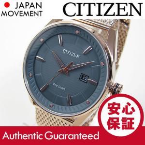 CITIZEN (シチズン) BM6983-51H Eco-Drive/エコドライブ ステンレスメッシュベルト チャコロールダイアル ゴールド メンズウォッチ 腕時計 【あすつく】|goody-online