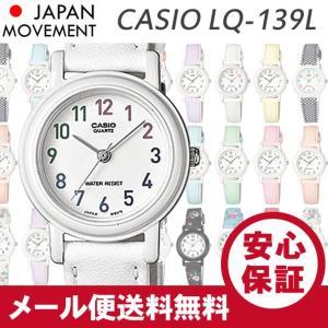 【CASIO(カシオ) LQ-139Lシリーズ 全12種】 LQ-139L-2B 3B 4B1 4B2 6B 7B 9B LB-1B LB-1B2 LB-2B2 LB-4B LB-7B2 キッズ・子供 レディース チプカシ 腕時計|goody-online