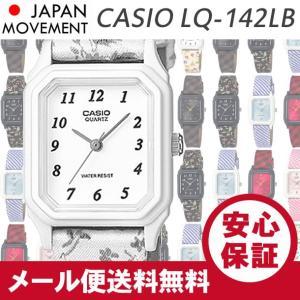 【CASIO(カシオ) LQ-142LB シリーズ 全6種】 LQ-142LB-1A 1B 2A2 4A 4A2 7B ベーシック キッズ・子供 かわいい! レディース チープカシオ チプカシ 腕時計|goody-online