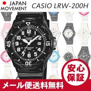【CASIO(カシオ) LRW-200H 全12種】 LRW-200H-1B 1E 2B 2E 2E2 4B 4B2 4E 4E2 7B 7E1 7E2 キッズ・子供 レディース チプカシ 腕時計|goody-online