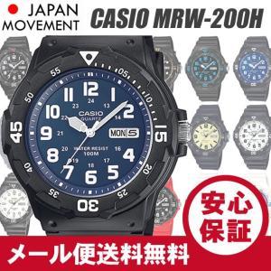 【CASIO(カシオ) MRW-200Hシリーズ 全18種】 MRW-200H-1B 1B3 2B 2B2 3B 4B 7B HC-2B HC-4B HC-7B HC-7B2 キッズ メンズ チプカシ 腕時計|goody-online