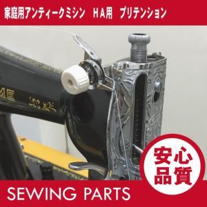 家庭用アンティークミシン HA用 プリテンション/サブテンション 革の縫製にオススメ 上糸8番/5番、使用時に必須なパーツ/部品 【あすつく】|goody-online