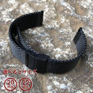 【ステンレスベルト 20MM/22MM】 T2N Strap/T2Nストラップ WBSS1607-BK ステンレスメッシュベルト/バンド 替えベルト ブラック 腕時計用 【あすつく】|goody-online