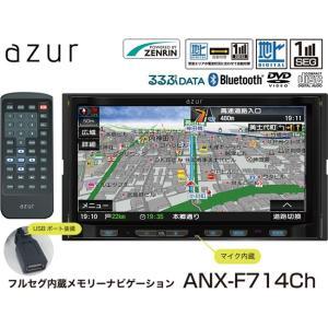 azur フルセグ内蔵メモリーナビゲーション ANX-F714CH       375