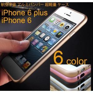 【即納】【iPhone6 /iPhone6 Plus】4.7/5.5インチ 航空宇宙アルミサイドバンパー 超軽量 保護フレーム APC-001|googoods