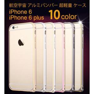 【即納】【iPhone6 /iPhone6 Plus】4.7/5.5インチ 航空宇宙アルミサイドバンパー 超軽量 保護フレーム APC-002|googoods