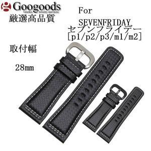 幅28mm 時計バンド カーボンベルト CB006 For SEVENFRIDAY セブンフライデー [p1/p2/p3/m1/m2]|googoods