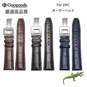For IWC アイ・ダブリュー・シー ワニレザーベルト 受注生産品 腕時計ベルト ワニ革 クロコ 20mm/21mm/22mm clb002|googoods