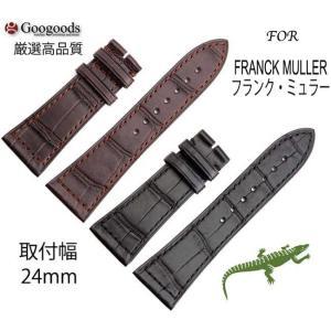 For FRANCK MULLER フランク・ミュラー ワニレザーベルト 受注生産品 腕時計ベルト ワニ革 クロコ 幅24mm clb011|googoods