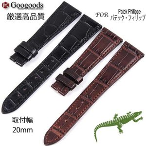 For Patek Philippe パテック・フィリップ ワニレザーベルト 受注生産品 腕時計ベルト ワニ革 クロコ 幅20mm clb012|googoods