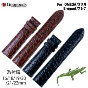 For OMEGA オメガ ワニレザーベルト 受注生産品 腕...