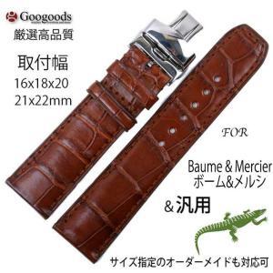 For Baume & Mercier ボーム メルシエ 汎用ワニレザーベルト 受注生産品 腕時計 交換ベルト ワニ革 クロコ 16mm/18mm/20mm/21mm/22mm clb033|googoods