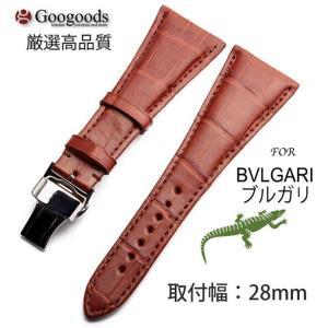 For BVLGARI ブルガリ ワニレザーベルト 受注生産品 腕時計 交換ベルト ワニ革 クロコ 茶 ブラウン 幅28mm clb045|googoods
