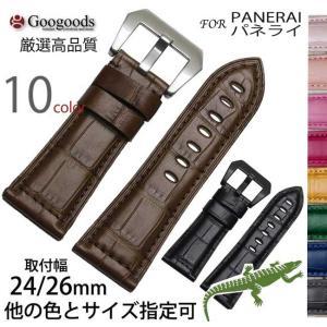 For PANERAI パネライ ワニレザーベルト 受注生産品 腕時計 交換ベルト ワニ革 クロコ 24mm/26mm clb049|googoods