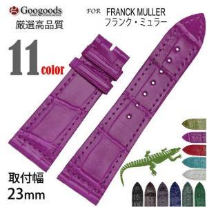 For FRANCK MULLER  COLOR DREAMS フランク・ミュラー ワニレザーベルト 受注生産品 腕時計 交換ベルト ワニ革 クロコ 23mm/24mm/26mm clb050|googoods