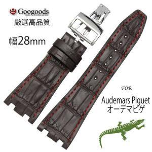 For Audemars Piguet オーデマピゲ ワニレザーベルト 受注生産品 腕時計 交換ベルト ワニ革 クロコ 幅28mm clb051|googoods