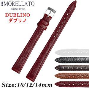 Morellato モレラート DUBLINO ダブリノ レザーベルト D0753333 時計バンド 汎用品 幅10mm/12mm/14mm|googoods