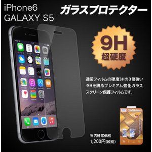 iPhone6&6Plus&GALAXY S5対応 ガラスフィルム保護フィルム スマートフォン 表面硬度9H 超薄0.33mm|googoods