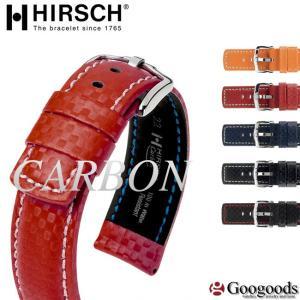 HIRSCH/CARBON ヒルシュ/カーボン 腕時計交換ベルト 18mm/20mm/22mm/24mm 100M耐水 カーボン型押 h10|googoods