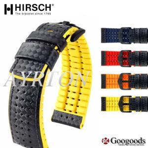 HIRSCH/AYRTON ヒルシュ/アイルトン 腕時計交換ベルト 20mm/22mm/24mm 300M耐水 カーボン型押 カウチューク天然ゴム  h5|googoods