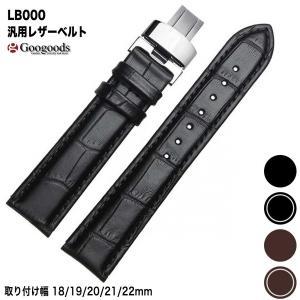 Dバックル付き汎用レザーベルト 革ベルト 18mm/19mm/20mm/21mm/22mm  lb000|googoods