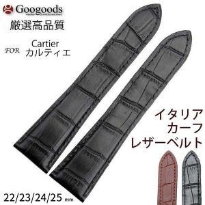 For カリブル ドゥ カルティエ 幅22/23/24/25mm  腕時計交換バンド イタリアレザーベルト  LB047|googoods