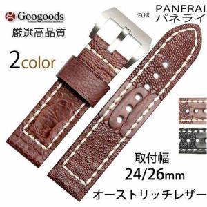 幅24/26mm 時計バンド イタリ製オーストリッチレザーベルト lb051 For PANERAI パネライ|googoods
