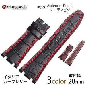 For Audemars Piguet オーデマピゲ 幅28mm 時計バンド イタリアレザーベルト lb055|googoods