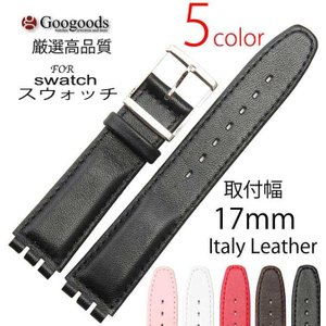 For swatch スウォッチ向け イタリアンレザーベルト 取付幅17mm LB064|googoods
