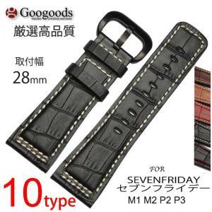 For セブンフライデー SEVENFRIDAY 幅28mm 時計バンド イタリアレザーベルト lb067|googoods