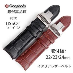 幅22/23/24mm 時計バンド イタリア高級本革ベルト LB072 For TISSOT ティソ|googoods