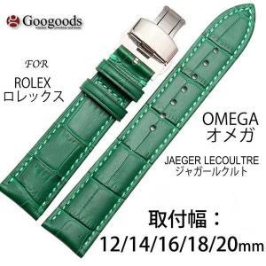 幅12/14/16/18/20/22mm 時計バンド イタリア高級本革ベルト LB077 For  オメガ ジャガールクルト|googoods