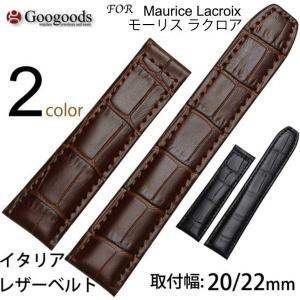 For Maurice Lacroix モーリス ラクロア 幅20/22mm 時計バンド イタリアカーフレザーベルト lb081|googoods