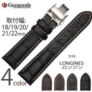 幅18/19/20/21/22mm 時計バンド イタリア高級本革ベルト LB087 For LONGINES ロンジン|googoods