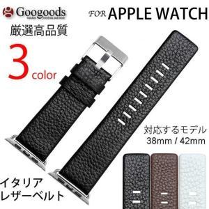 在庫即納 38mm/42mmモデル対応 時計バンド イタリア高級本革ベルト LB095For Apple Watch アップルウォッチ|googoods