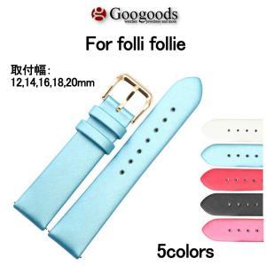幅12/14/16/18/20mm 時計バンド レザーベルト LB116 For folli folli|googoods