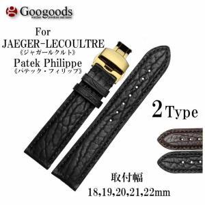 幅18/19/20/21/22mm 時計バンド レザーベルトlb139 For JAEGER-LECOULTRE PatekPhilippe|googoods