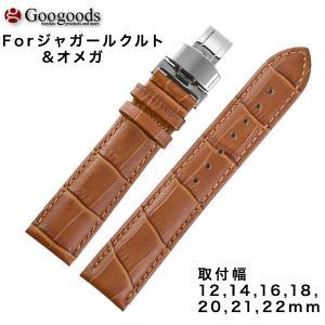 幅12/14/16/18/20/21/22mm 時計バンド レザーベルト LB143 For OMEGA、JAEGER-LECOULTRE|googoods