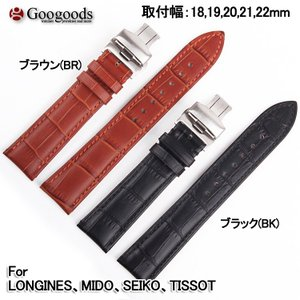 幅18/19/20/21/22mm 時計バンド レザーベルト LB144 For LONGINES、MIDO、SEIKO、TISSOT|googoods