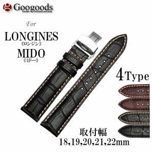 幅18/19/20/21/22mm 時計バンド レザーベルト LB150 For LONGINES、MIDO|googoods