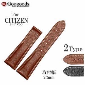 幅23mm 時計バンド レザーベルトlb155 For CITIZEN|googoods