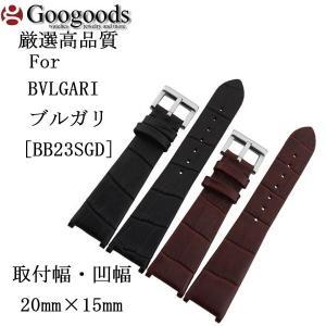 幅20X15mm 時計バンド カーフレザーベルト lb177 For BVLGARI ブルガリ [BB23SGD]|googoods