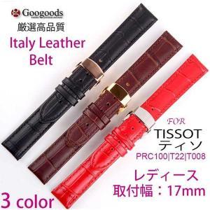 幅17mm 時計バンド イタリアカーフレザーベルトlb218 For TISSOT ティソ & 汎用 レディーズ タイプ|googoods