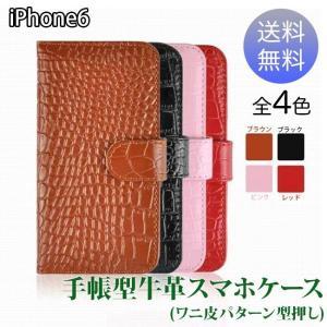 手帳型iPhone6ケース 牛革(ワニパターン型押し)仕様 全4色 LCS-002|googoods