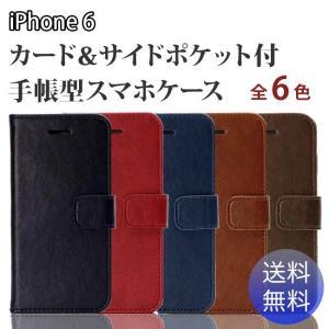 手帳型iPhone6ケース クレイジーホースレザー風 マグネットバックル 全5色 LCS-006|googoods