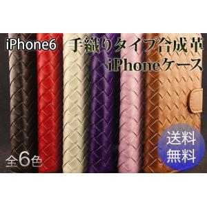 手帳型手織りタイプ 合成革iPhone6ケース マグネットバックル 全4色 LCS-009|googoods