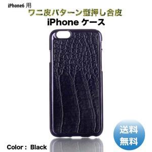 ワニ皮型押し合成革 iPhone6 スマートフォンケース 黒色 LCS-011|googoods